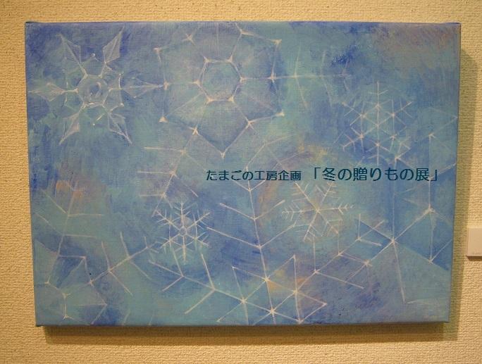 たまごの工房企画「冬の贈りもの展」 その6_e0134502_15522055.jpg