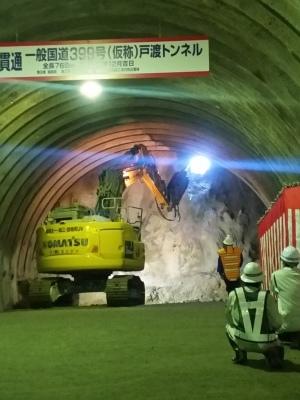国道399号戸渡トンネル貫通式_d0003224_18220907.jpg
