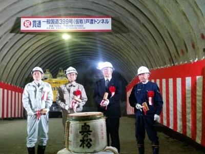 国道399号戸渡トンネル貫通式_d0003224_18240191.jpg