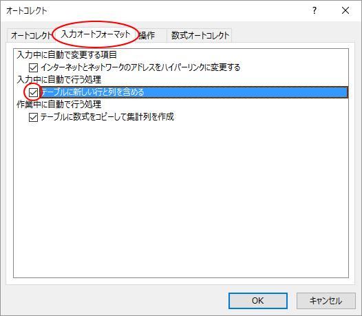 テーブルで列や行を追加しても自動拡張されない_a0030830_15362555.png