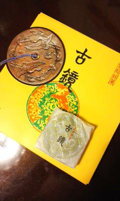 歴史銘菓~古鏡_b0145843_22034607.jpg