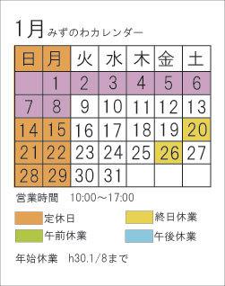 h30.1月みずのわカレンダー_d0255366_16081768.jpg