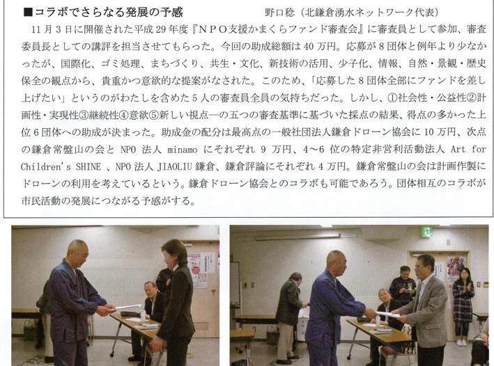 鎌倉パートナーズがNPOファンド審査会の「報告」掲載_c0014967_1841152.jpg