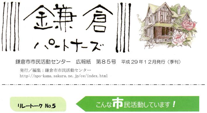 鎌倉パートナーズがNPOファンド審査会の「報告」掲載_c0014967_1842729.jpg