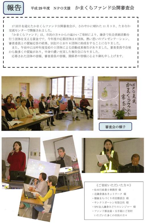 鎌倉パートナーズがNPOファンド審査会の「報告」掲載_c0014967_1844297.jpg