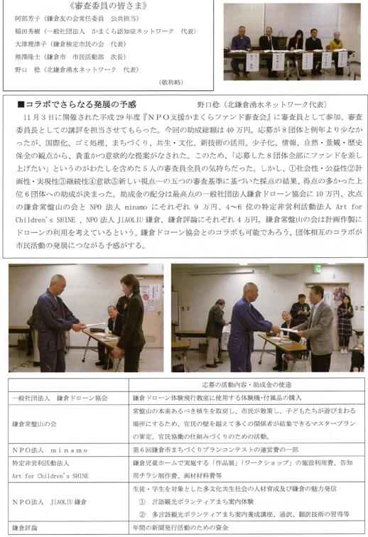 鎌倉パートナーズがNPOファンド審査会の「報告」掲載_c0014967_184573.jpg