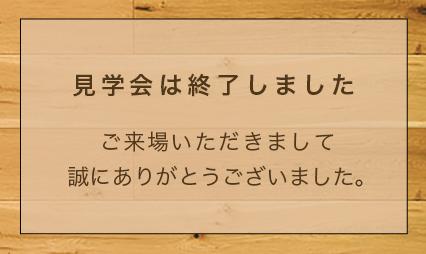 12/16・17 OPEN HOUSEのお知らせです [cotoho]_e0361389_14580500.jpg