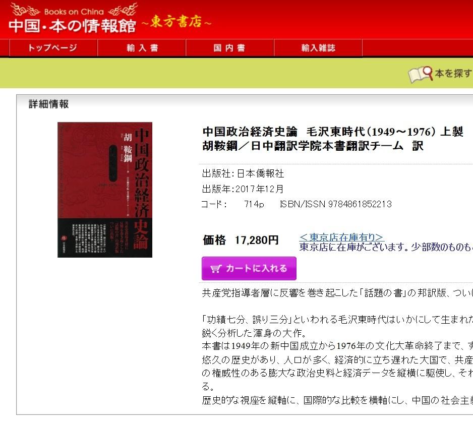 『中国政治経済史論 毛沢東時代』、東方書店のサイトに掲載された_d0027795_16365061.jpg