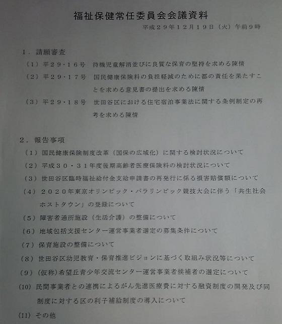 福祉保健常任委員会20171219 その2_c0092197_16285069.jpg