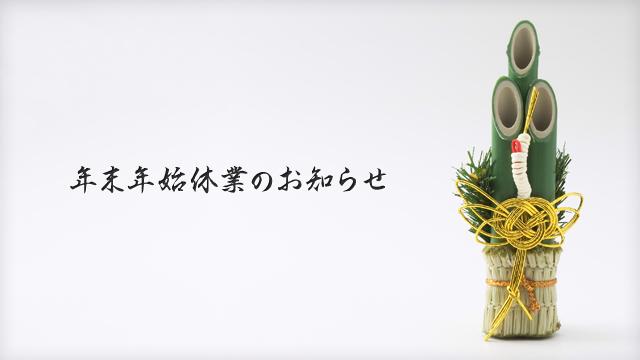 年末年始のお休み_e0105035_23493674.jpg