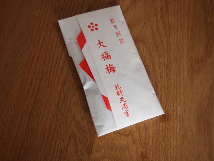 大福梅☆_c0152341_08505599.jpg