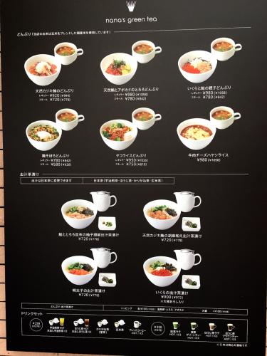 nana\'s green tea ハーバーランドumie店_e0292546_20531410.jpg