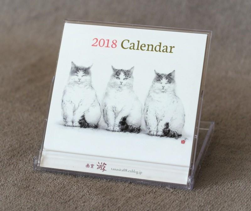 《 2018年(画室『游』)卓上カレンダー『 ねこがゐる 』 2 》_f0159856_20495172.jpg
