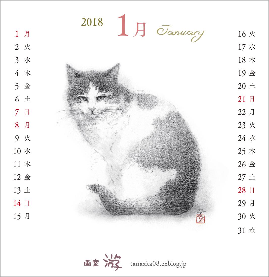 《 2018年(画室『游』)卓上カレンダー『 ねこがゐる 』 Ⅰ 》_f0159856_20593459.jpg