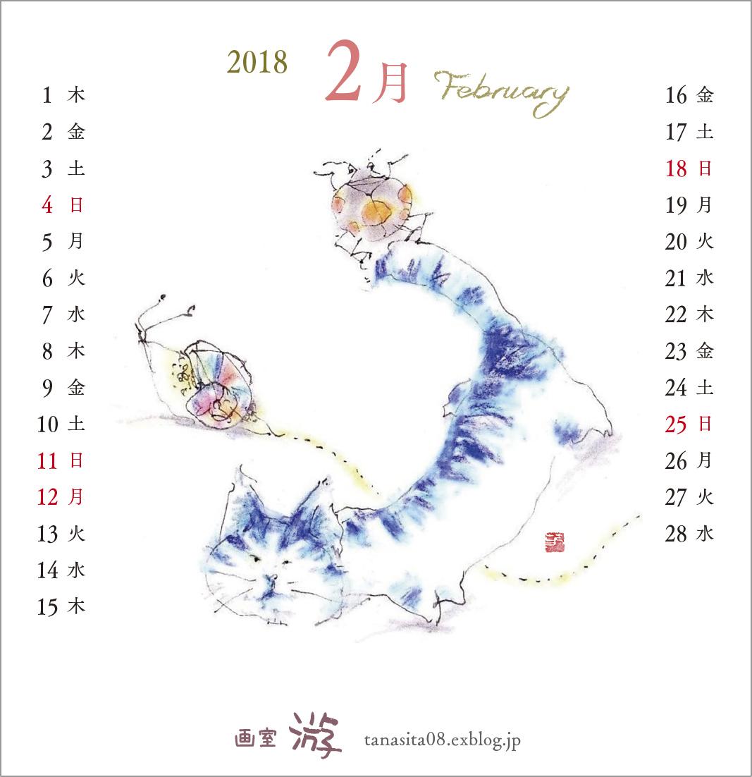《 2018年(画室『游』)卓上カレンダー『 ねこがゐる 』 Ⅰ 》_f0159856_21000790.jpg