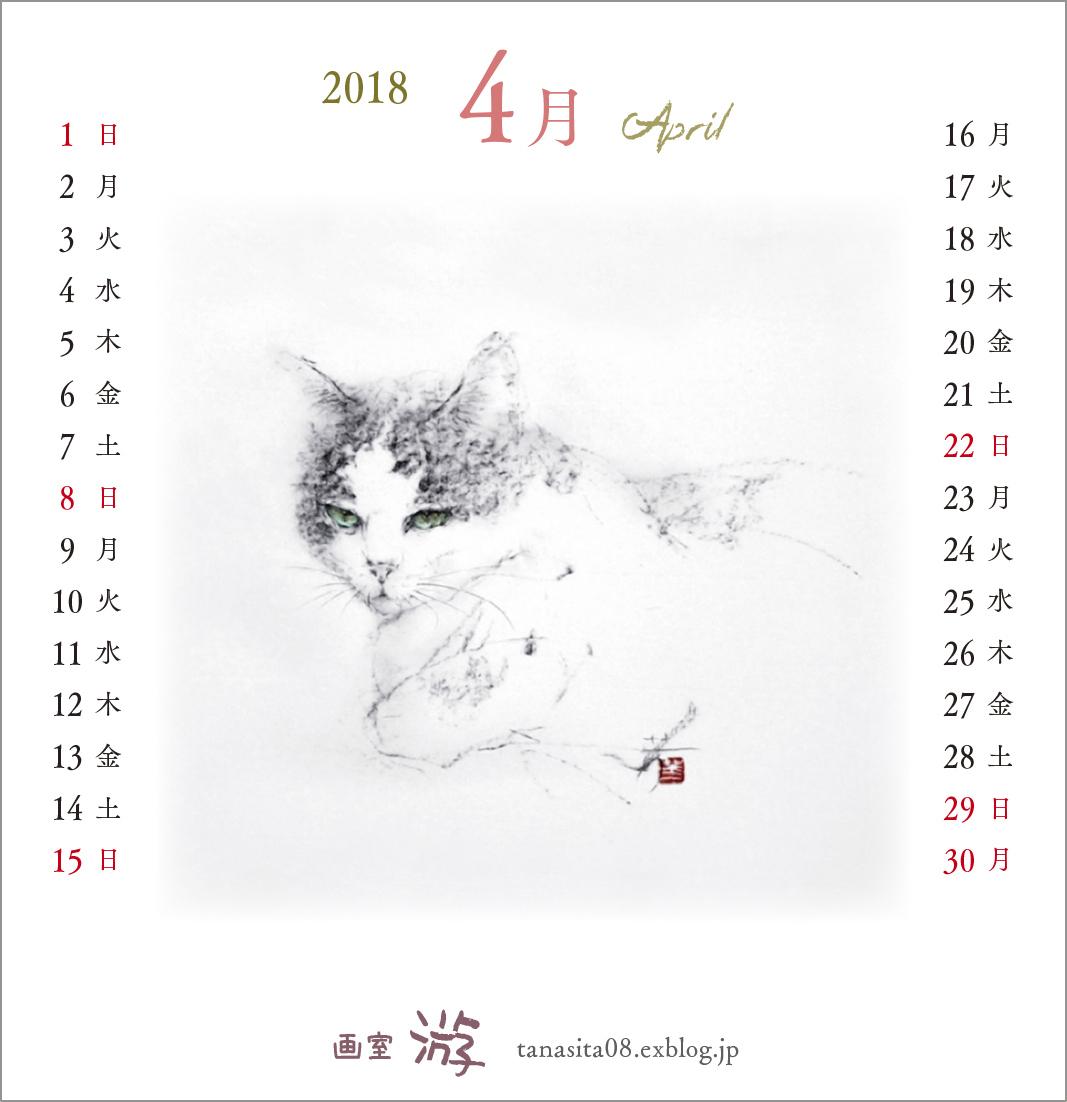 《 2018年(画室『游』)卓上カレンダー『 ねこがゐる 』 Ⅰ 》_f0159856_21011636.jpg