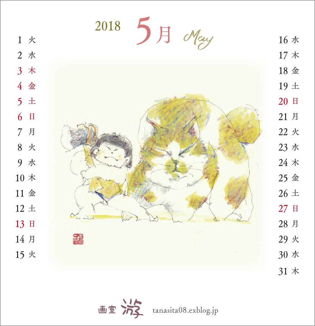 《 2018年(画室『游』)卓上カレンダー『 ねこがゐる 』 Ⅰ 》_f0159856_21015396.jpg