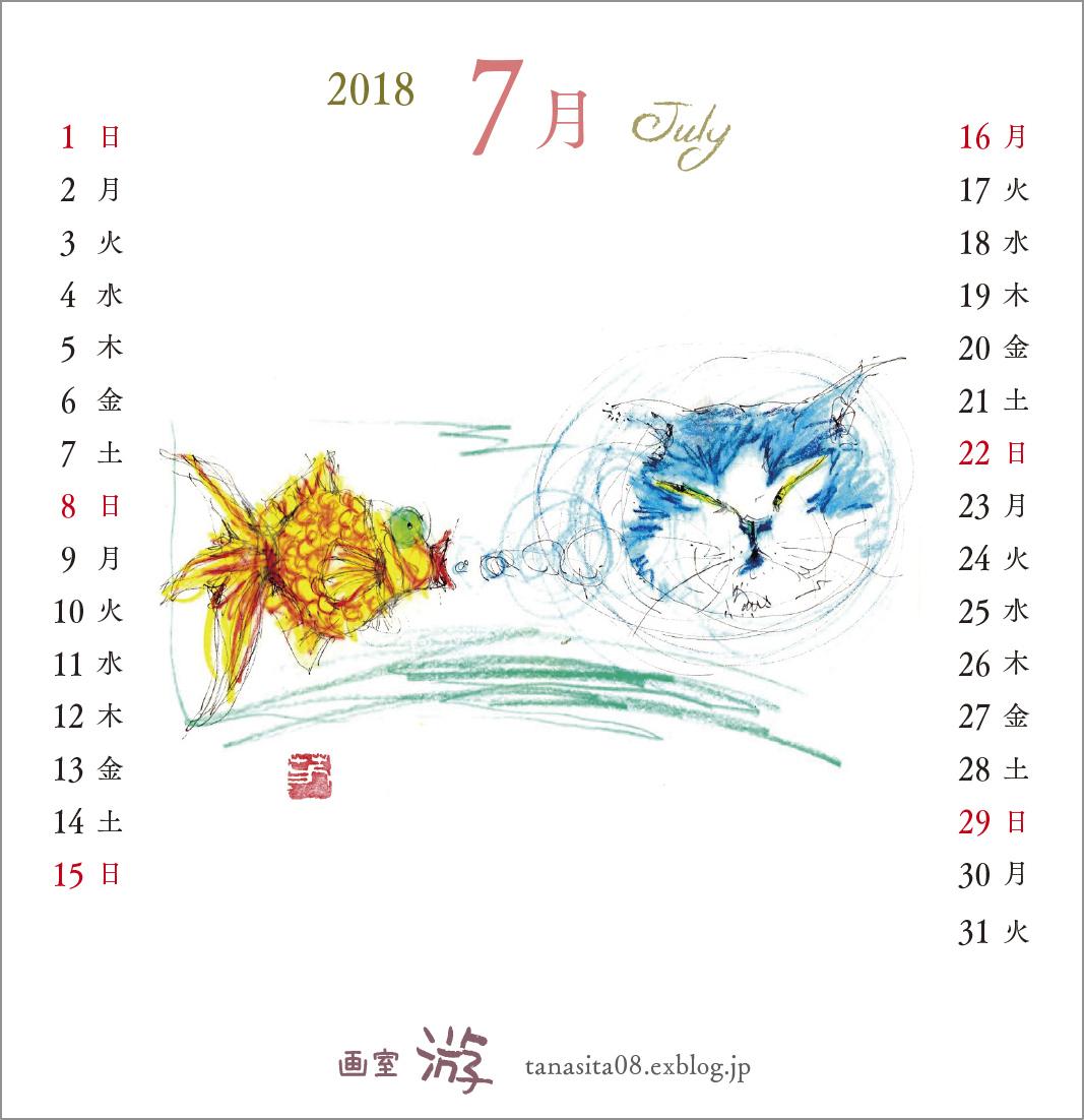 《 2018年(画室『游』)卓上カレンダー『 ねこがゐる 』 2 》_f0159856_21023935.jpg