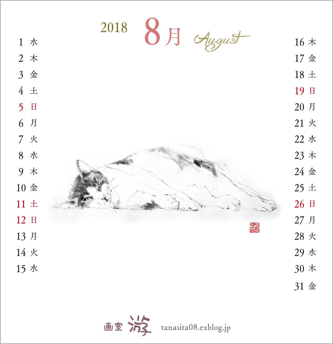 《 2018年(画室『游』)卓上カレンダー『 ねこがゐる 』 2 》_f0159856_21030029.jpg