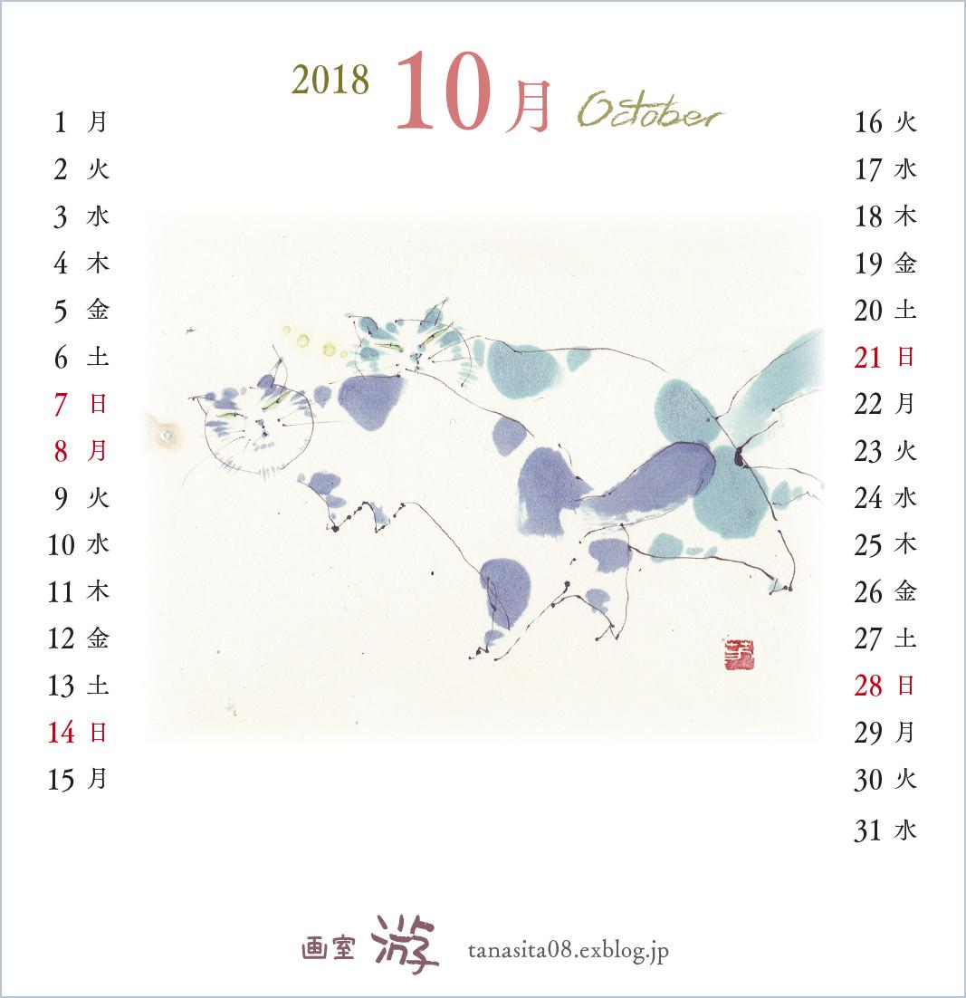 《 2018年(画室『游』)卓上カレンダー『 ねこがゐる 』 2 》_f0159856_21034652.jpg