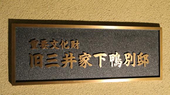 京都 出町柳 旧・三井邸公開_d0202264_4124836.jpg
