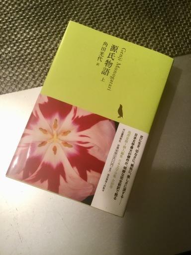 角田源氏を読む?_b0210699_01045069.jpeg