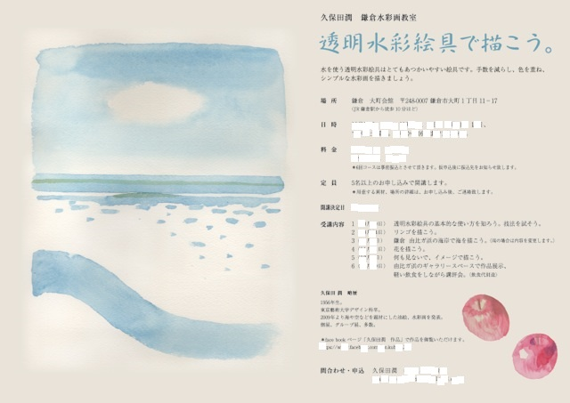 鎌倉水彩画教室_f0190816_22501698.jpg