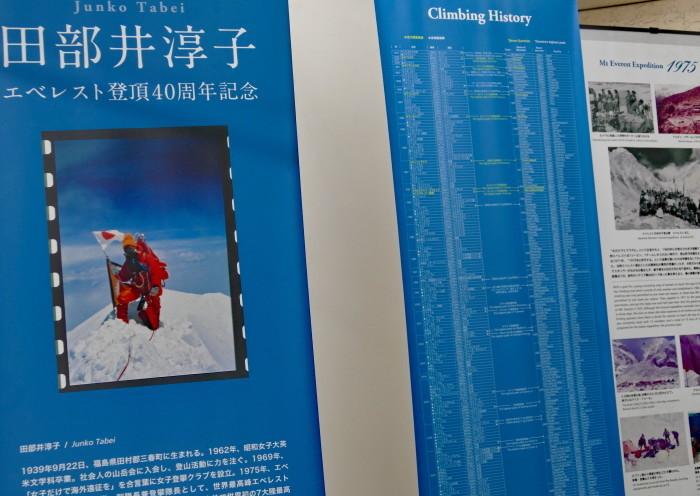 福島県出身 登山家「田部井淳子氏」のエベレスト登頂40周年記念・77年の軌跡展_d0106628_19194431.jpg