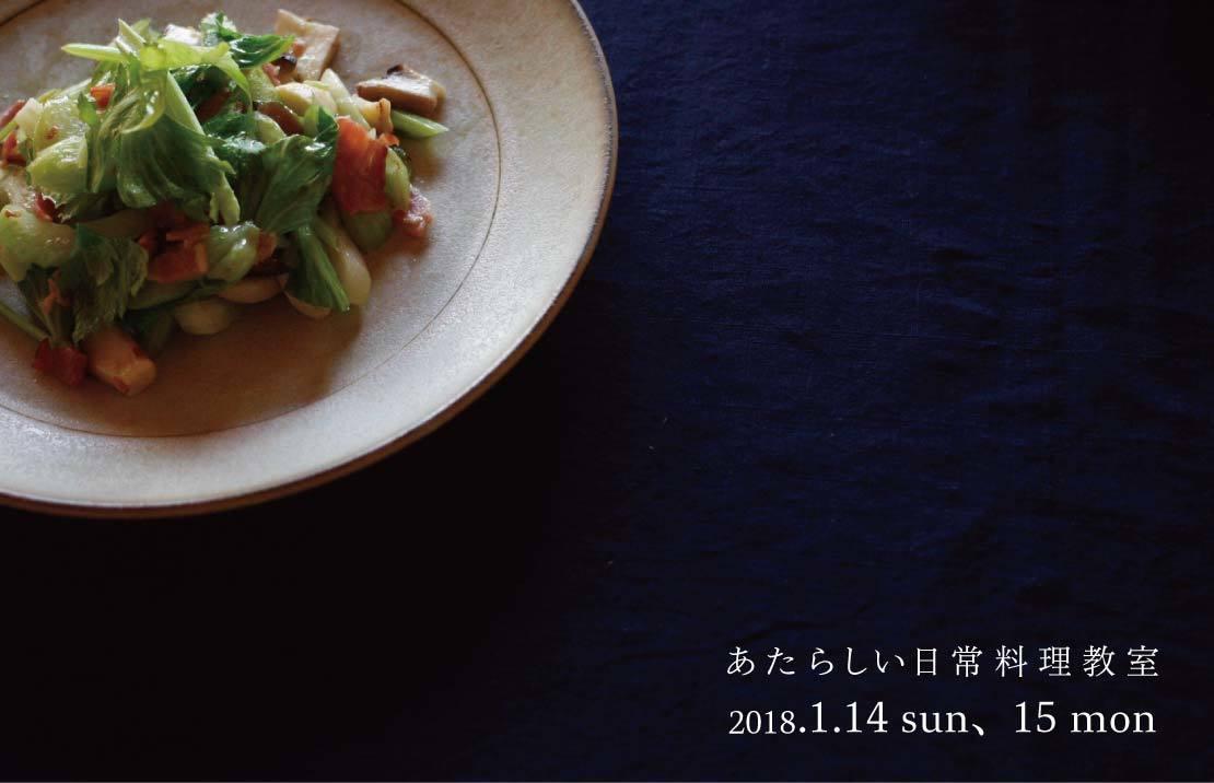 1.14,15 あたらしい日常料理教室_d0210537_18390846.jpg