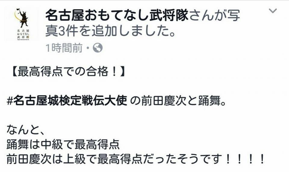 名古屋城検定合格しました!!_f0373339_11450571.jpg