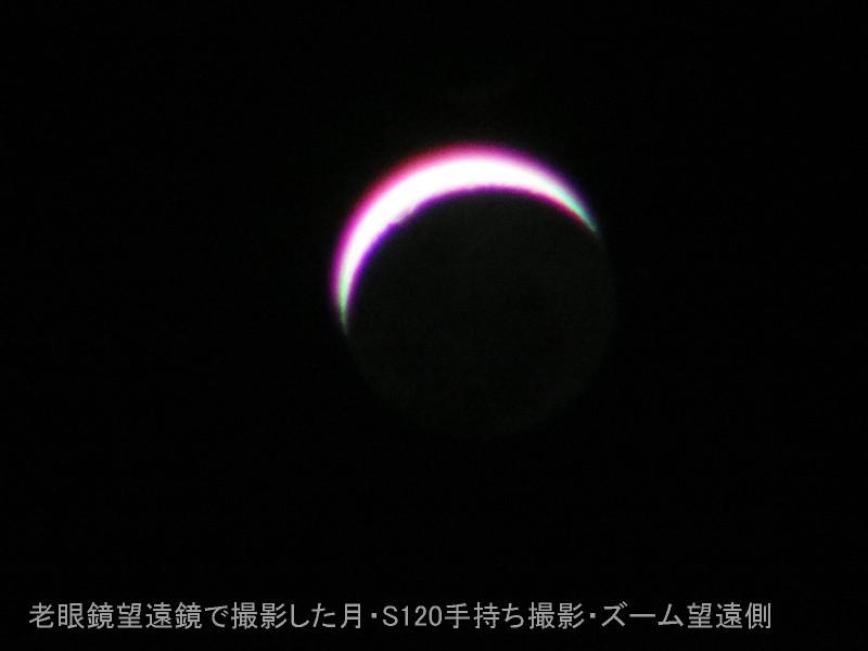 老眼鏡望遠鏡で月を撮ってみる_a0095470_22463242.jpg