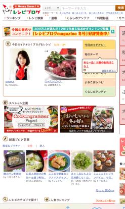 レシピブログ【今日のイチオシ!ブログ&レシピ】で紹介されました_d0327373_17424439.png