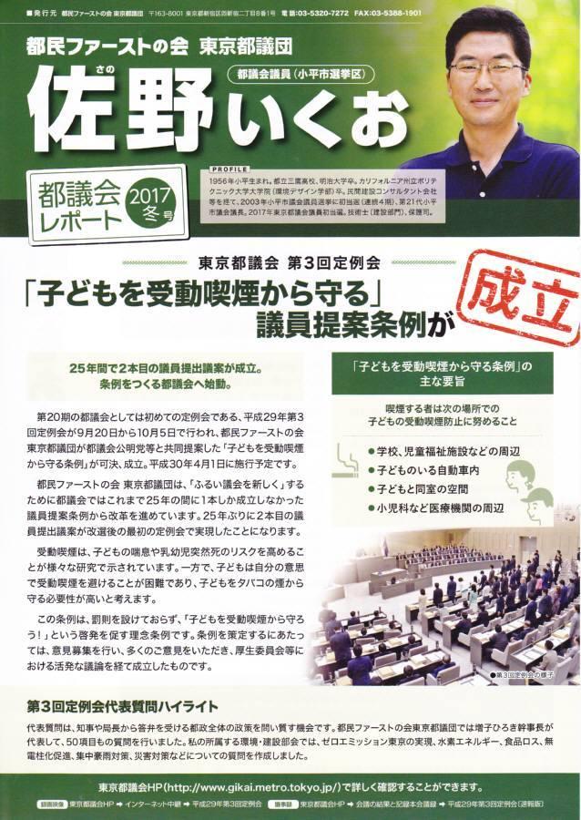 都議会レポートを新聞折り込み_f0059673_22183286.jpg