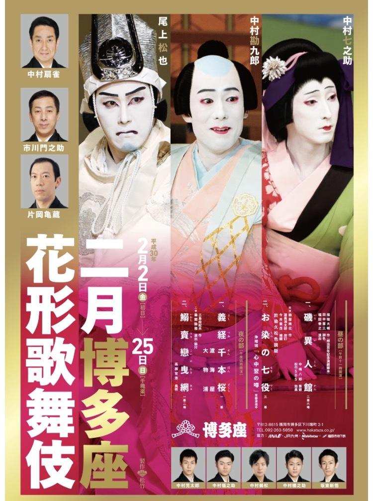 2月博多座花形歌舞伎_c0366777_01515065.png