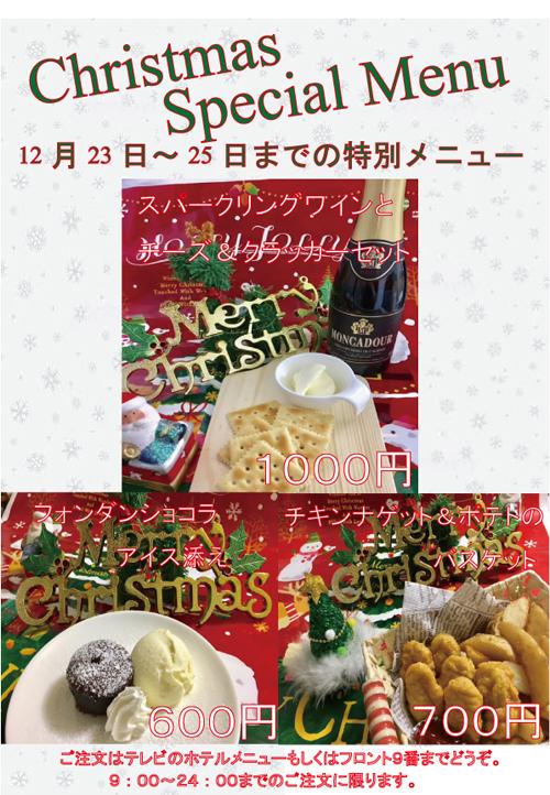 クリスマススペシャルメニュー☆_e0364685_11260754.jpg