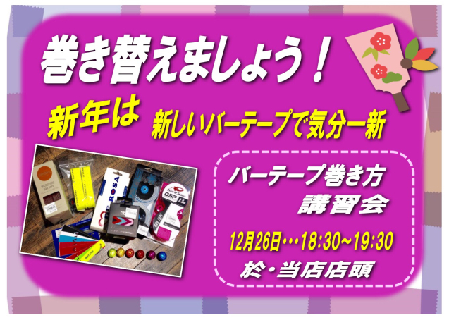 12/26(火)バーテープの巻き方講習会☆_e0363689_20435759.jpg