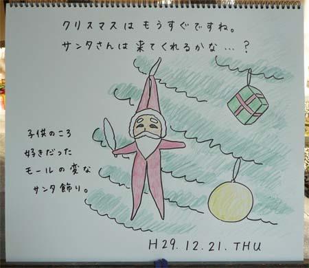 サンタさん☆_b0364195_09325359.jpg