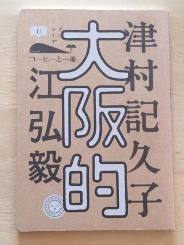大阪的_e0055098_10552736.jpg