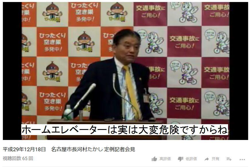 河村市長「ホームエレベーターは実は大変危険ですからね」発言の根拠はなにか_d0011701_11585484.jpg
