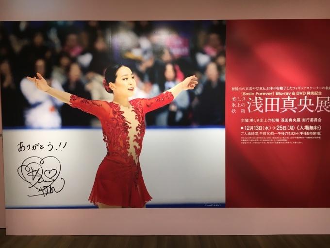 美しき氷上の妖精 浅田真央展_a0100706_17344938.jpg