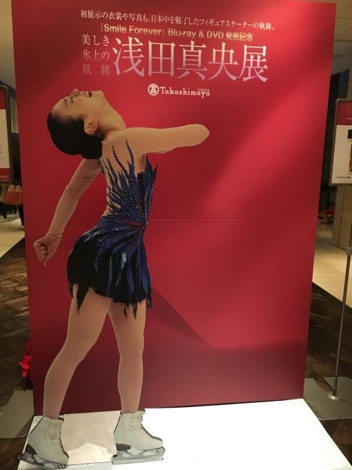 美しき氷上の妖精 浅田真央展_a0100706_17371643.jpg