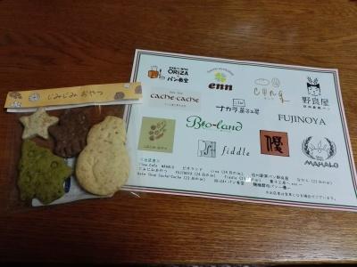 明日から『パンとお菓子のマルシェ』_c0289116_20373249.jpg