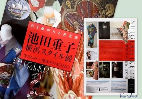 「池田重子横浜スタイル展」:昔きもの~現代KIMONO_f0205317_07414603.jpg