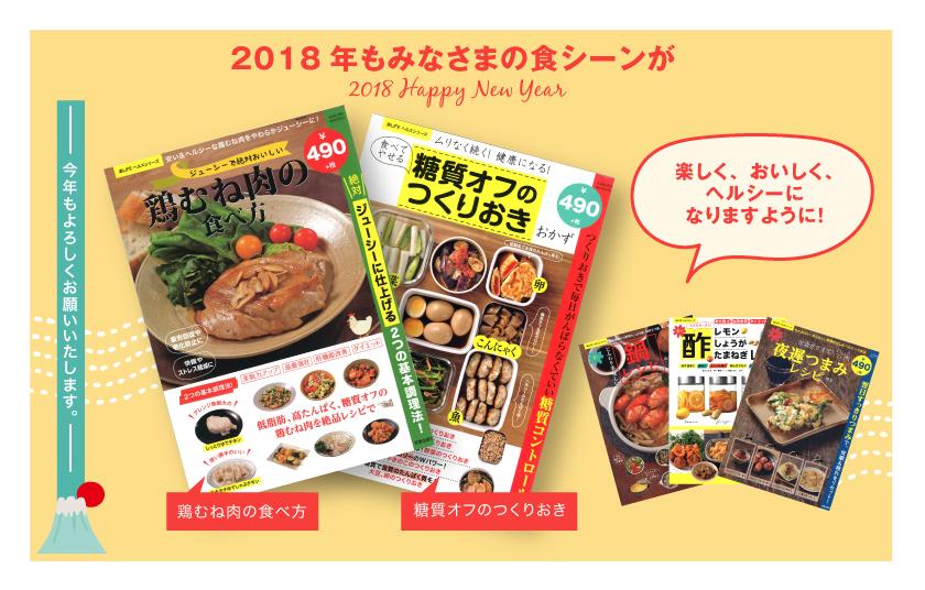 2017年の楽々レシピシリーズ_d0045623_17095817.jpg