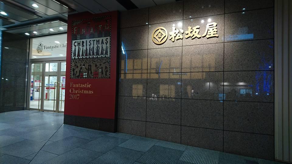 12月25日は,松坂屋名古屋店さんにて演奏させて頂きます。_f0373339_11510825.jpg