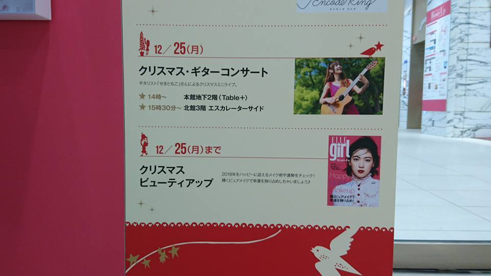 12月25日は,松坂屋名古屋店さんにて演奏させて頂きます。_f0373339_11510911.jpg