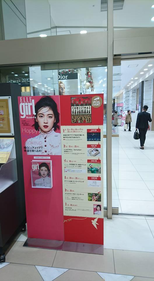 12月25日は,松坂屋名古屋店さんにて演奏させて頂きます。_f0373339_11510920.jpg