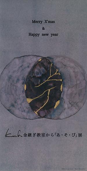 第6回『Kuh 金継教室から「あ・そ・び」展』_f0171840_16321018.jpg