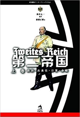 『第二帝国』上・下巻_e0141754_15341454.jpg