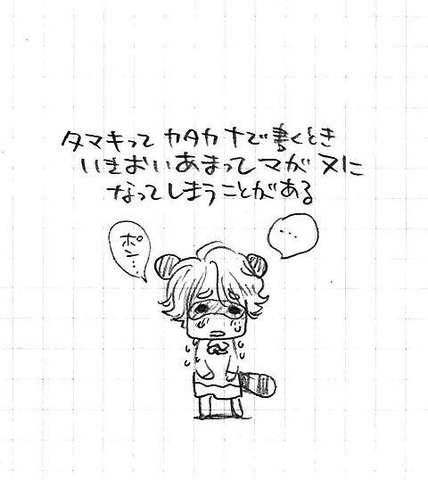 金マビのネームの落書き⑤_a0342172_10490206.jpg
